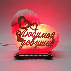 Соляной светильник Сердце маленькое Любимой девушке