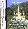 Современная практика православного благочестия. В 2-х томах. Н. Е. Пестов