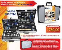 Набор инструментов GART из 147 предметов