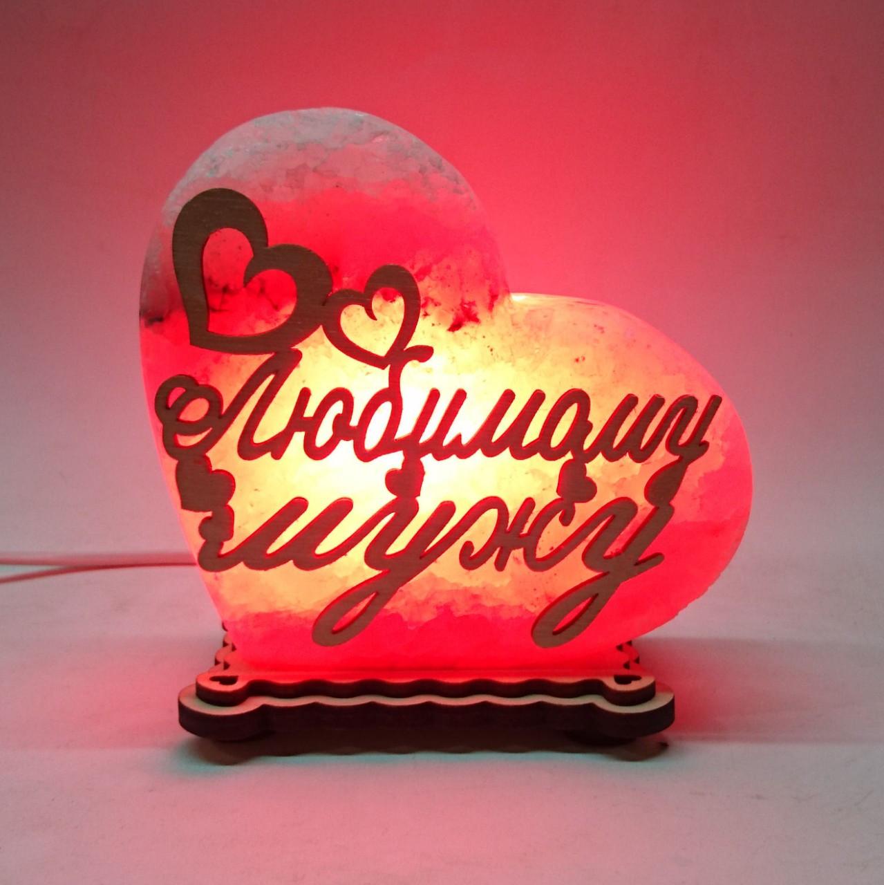Соляной светильник Сердце маленькое Любимому мужу