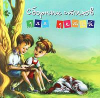 Сборник стихов для детей (изд-во Ездра)