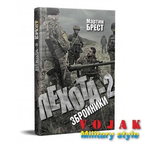 Пехота-2