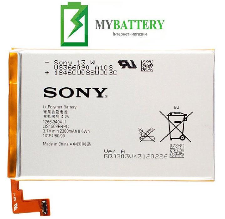 Оригинальный аккумулятор АКБ батарея Sony Xperia SP C5302/ C5303/ C5306/ LIS1509ERPC 2300 mAh 3.7 V