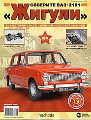 Зберіть ВАЗ-2101 «Жигулі» №19 в масштабі 1:8 (Hachette)