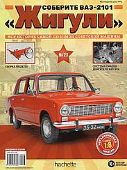 Зберіть ВАЗ-2101 «Жигулі» №23 в масштабі 1:8 (Hachette)