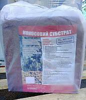 Кокосовий субстрат Forteco. Блок 5 кг