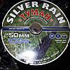 Шланг ТУМАН Silver Rain - 50 мм, Бухта 100 м.