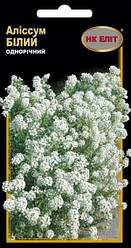 Аліссум Білий 0,2г