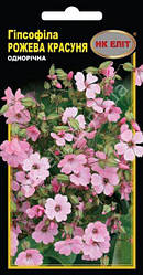 Гіпсофіла Рожева красуня 1г