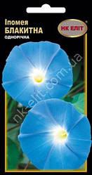 Іпомея блакитна 1г