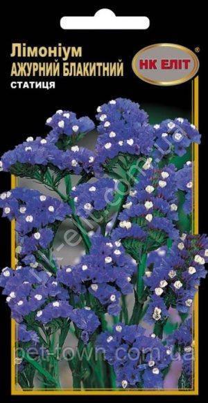 Лімоніум Ажурний блакитний 0,2г