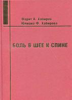 Хабиров Ф. А. Боль в шее и спине. Руководство для врачей