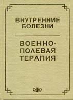 Раків А. Л., Сосюкин А. Е. Внутрішні хвороби. Військово-польова терапія