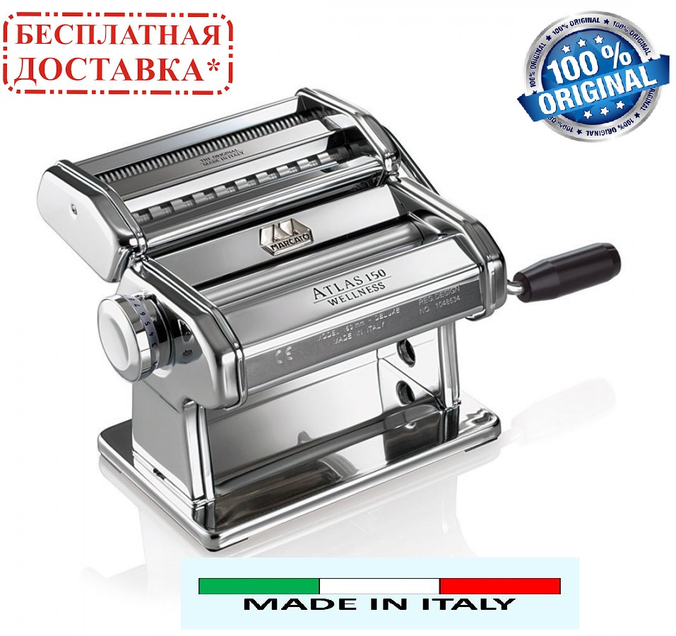 Лапшерезка Marcato Atlas 150 Classic ручная тестораскатка, Италия