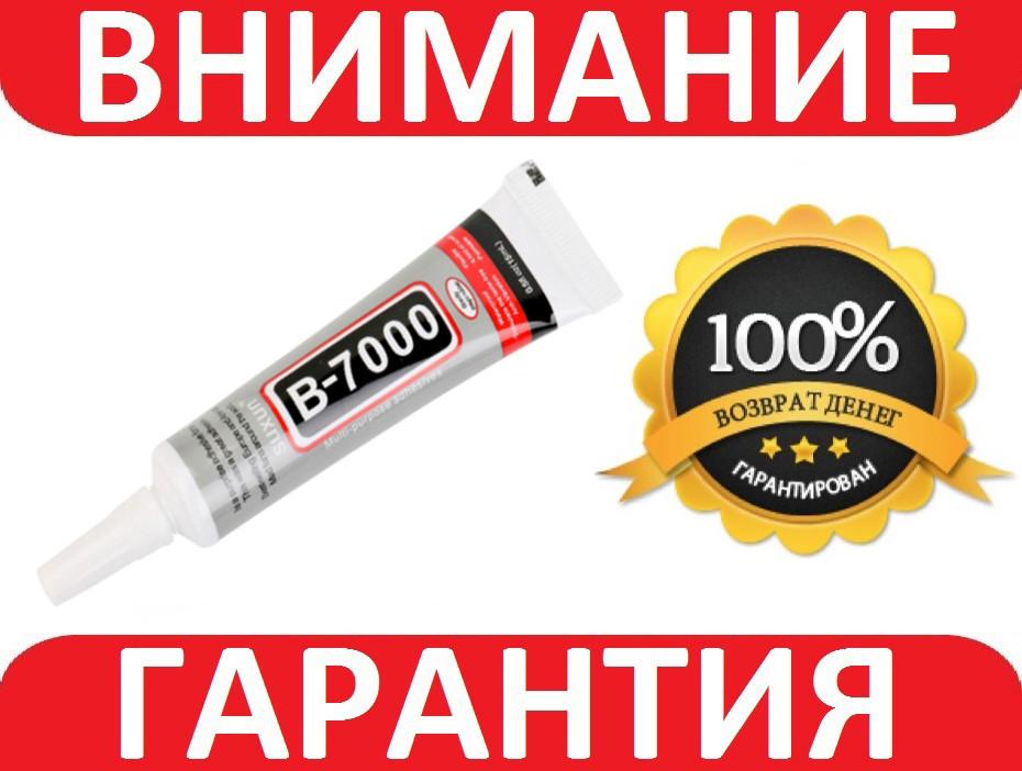 Клей герметик B7000 15мл для склеивания тачскринов прозрачный