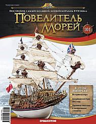 Повелитель Морей (ДеАгостини) выпуск №101