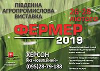 """Выставка с 26 по 28 февраля """"Фермер 2019"""""""