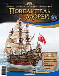 Повелитель Морей (ДеАгостини) выпуск №102