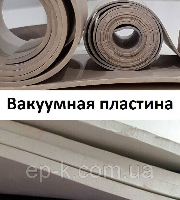 Вакуумная пластина ТУ 38 105116-81
