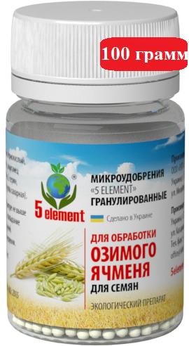 "Микроудобрение ""5 ELEMENT""  для семян озимого ячменя (на 5 т)"