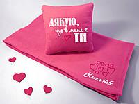 """Романтический набор """"Спасибо, что ты у меня есть"""": подушка + флисовый плед, фото 1"""