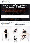 Подарочный сертификат 10000 грн