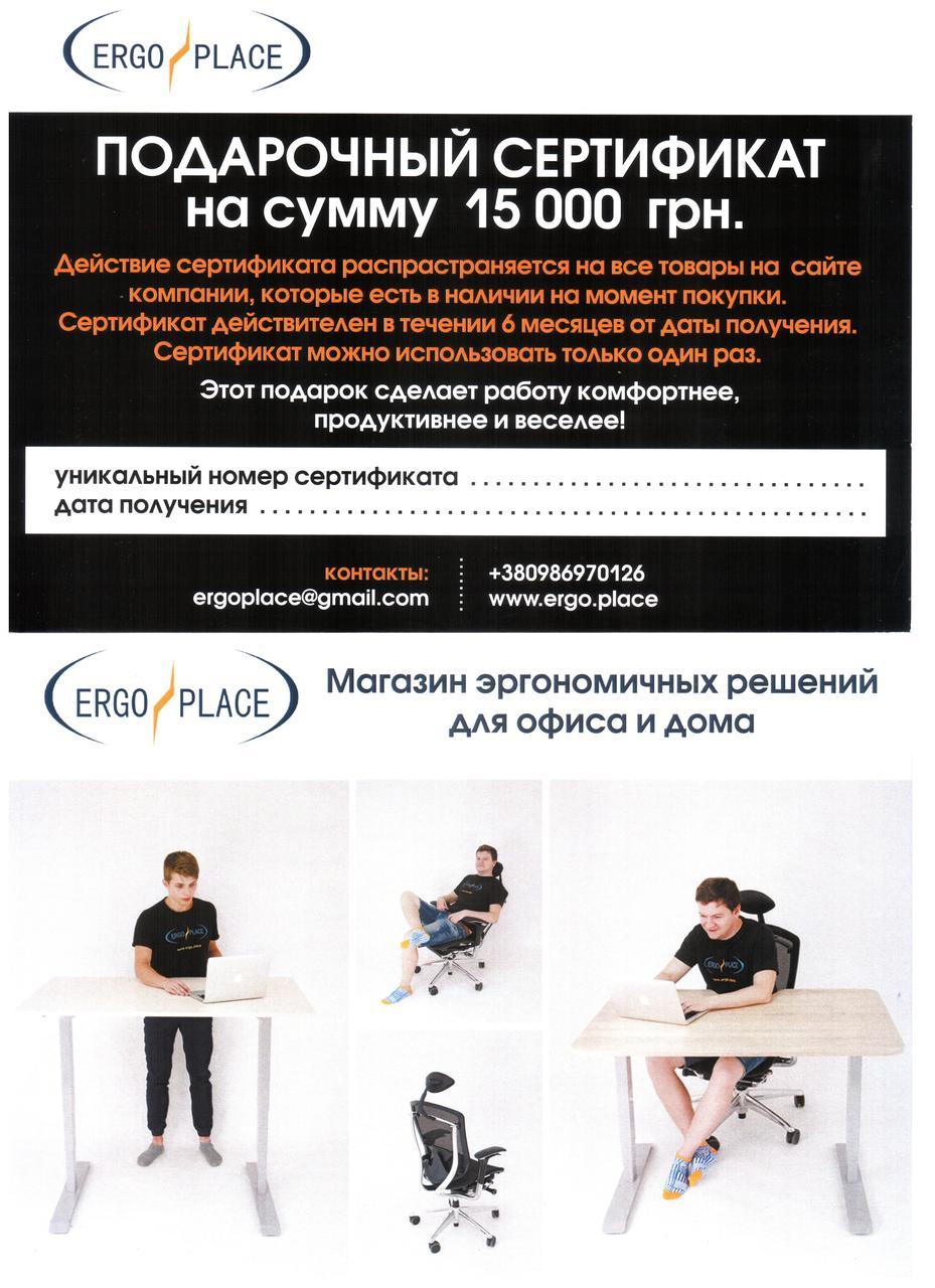 Подарочный сертификат 15000 грн