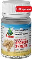 "Микроудобрение ""5 ELEMENT"" для семян ярового ячменя (на 5 т)"