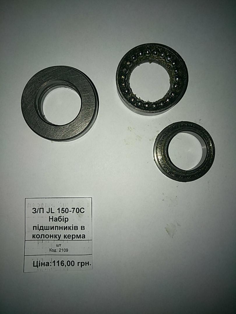 JL150-70C Подшипники рулевой колонки Kinlon Loncin -