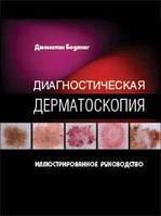 (пока снят с печати) Боулинг Джонатан Диагностическая дерматоскопия. Иллюстрированное руководство