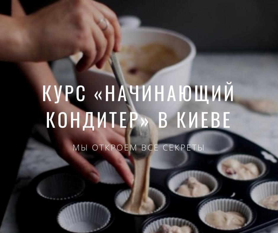 """Курс """"Начинающий кондитер""""  май (мест нет)"""