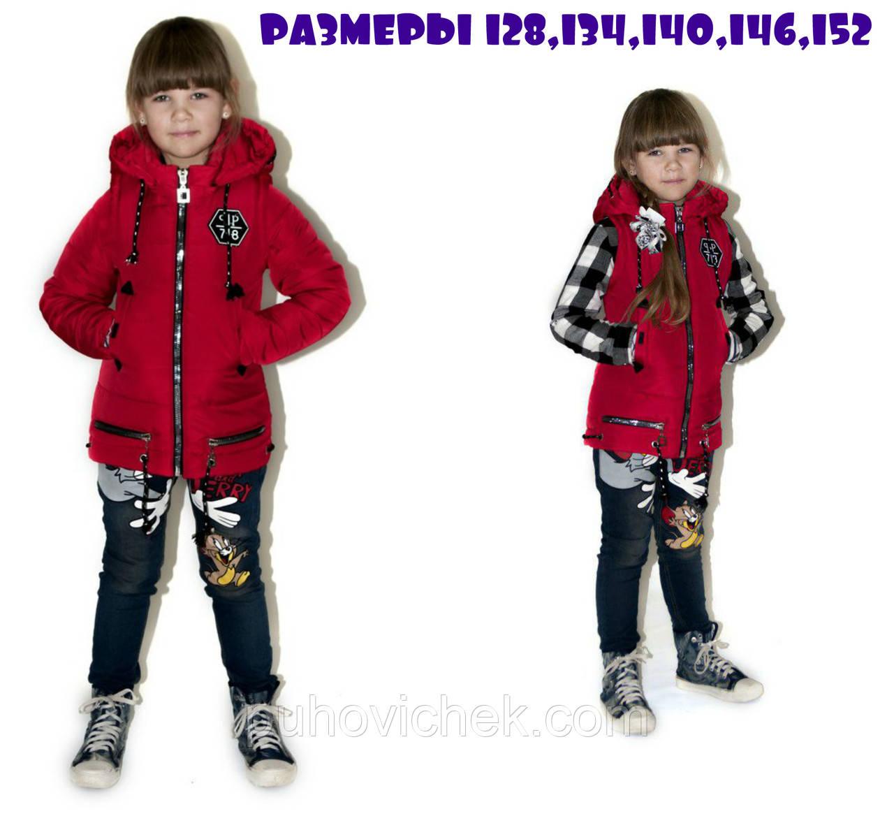 Весенние куртки жилетки для девочек интернет магазин