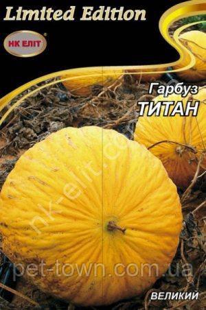 Гарбуз ТІТАН 16г