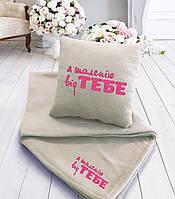 """Романтический набор """"Я схожу с ума..."""": подушка + флисовый плед, фото 1"""