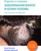 Р. Синклер, В. Джоллиф Заболевания волос и кожи головы