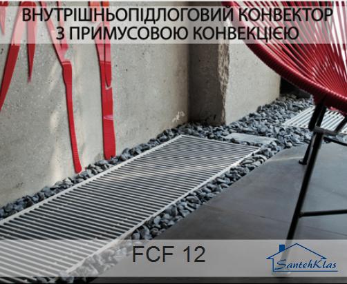 Внутрипольный конвектор Fancoil с принудительной конвекцией FCF 12