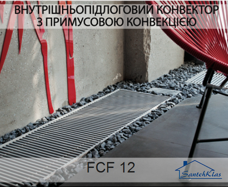 Внутрипольный конвектор Fancoil с принудительной конвекцией FCF 12 , фото 2