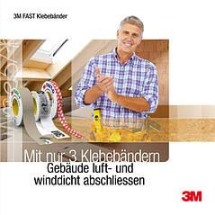Ленты для герметизации 3M™