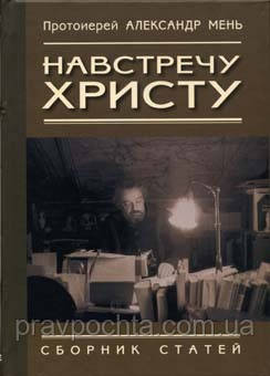 Навстречу Христу. Сборник статей. Александр Мень