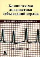Констант Дж. Клиническая диагностика заболеваний сердца