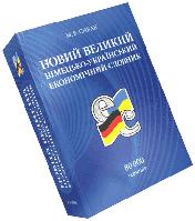 Сивак М. В. Новий великий німецько-український економічний словник