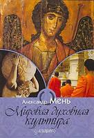 Мировая духовная культура. Лекции. Александр Мень
