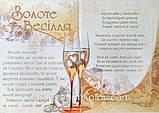 """Диплом юбилей свадьбы """"50 років Золоте весілля"""", фото 2"""