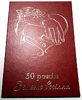 """Диплом юбилей свадьбы """"50 років Золоте весілля"""""""