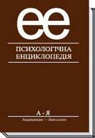 Психологічна енциклопедія  Степанов М. М.