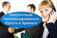 Социальный юрист  Днепропетровск