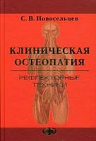 Новосельцев С.В. Клиническая остеопатия. Рефлекторные техники. Часть 2