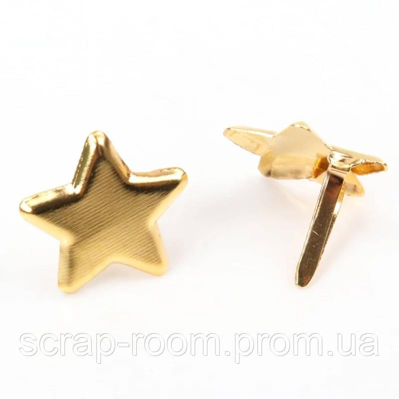 Брадсы металлические звезда золото, брадс золотые звезды  диаметр 14 мм