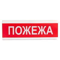 """ОСЗ-2 """"Пожежа"""" (12V) Оповещатель свето-звуковой"""