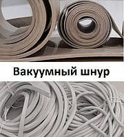 Вакуумный шнур диам. 5 мм